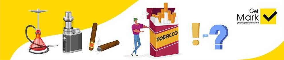 Требования маркировке табачных изделиям электронные сигареты купить атырау